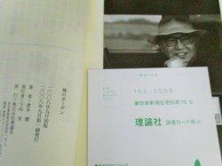 画像3: 中井貴一 黒木メイサ・出演「風のガーデン」倉本聰シナリオ集/初版・帯付