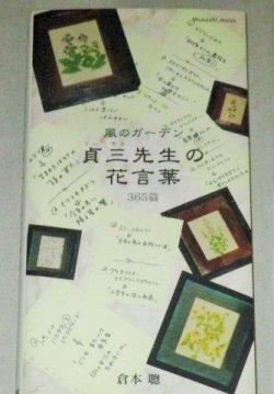 画像1: 中井貴一 黒木メイサ・出演「風のガーデン 貞三先生の花言葉 365篇」倉本聰・著