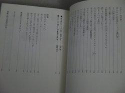 画像3: 斎藤太朗「ディレクターにズームイン!!―おもいッきりカリキュラ仮装でゲバゲバ…なんでそうなるシャボン玉」