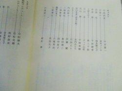 画像2: 中井貴一 黒木メイサ・出演「風のガーデン」倉本聰シナリオ集/初版・帯付