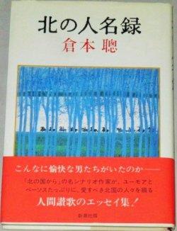 画像1: 倉本聰エッセイ集「北の人名録」帯付