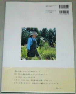 画像4: 黒木メイサ「ルイと風のガーデン」写真集 倉本聰・文/初版・帯付