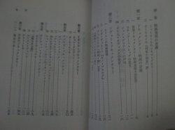 画像2: 谷川義雄「ドキュメンタリー映画の原点-その思想と方法 改訂版」