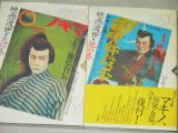 マキノ雅弘「映画渡世 天の巻・地の巻」全2巻/2002年新装版