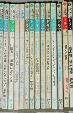 画像3: 月刊ドラマ 1984年〜1987年まで(不揃)31冊一括/山田太一 倉本聰 長坂秀佳ほか