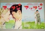 ジャーロット・ケイト・フォックス玉山鉄二・主演「マッサン」Part.1+2 全2巻 NHKドラマガイド