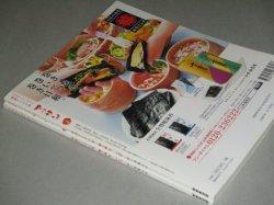 画像3: ジャーロット・ケイト・フォックス玉山鉄二・主演「マッサン」Part.1+2 全2巻 NHKドラマガイド
