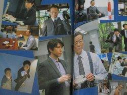 画像3: オフィシャルガイドブック相棒vol.2 (NIKKO MOOK) 水谷豊 及川光博