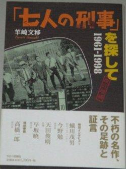 画像1: 羊崎文移・著 「七人の刑事」を探して 1961-1998 増補改訂版/帯付