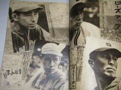 画像2: 野球界 昭和23年10月号/打撃の科学ほか
