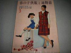 画像1: 春の子供服と通勤着(主婦と生活付録)