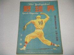画像1: 野球界 昭和23年10月号/打撃の科学ほか