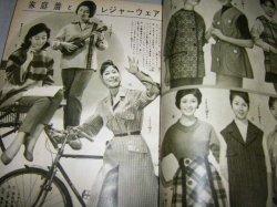 画像3: 春の子供服と通勤着(主婦と生活付録)