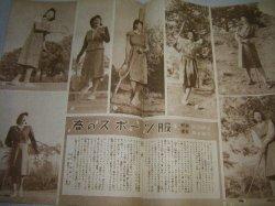画像3: 生活文化LIFE&CULTURE(昭和23年4月号)国際結婚,春のスポーツ服ほか