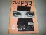 雑誌「テレビドラマ」昭和36年4月号/テレビシンポジウムほか
