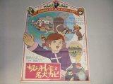 東映まんがまつり「ちびっ子レミと名犬カピ」B2変形ポスター