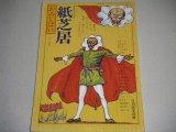 月刊絵本別冊「紙芝居」
