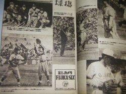 画像2: 野球界 昭和23年7月号/バッテリー閑談(土井・梶岡)ほか