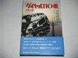 ダイヤル110番・元祖刑事ドラマ1957-1964