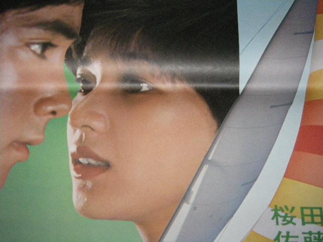 桜田淳子・佐藤佑介「愛情の設計」映画ポスター - 映画関連グッズ -【garitto】 【gar