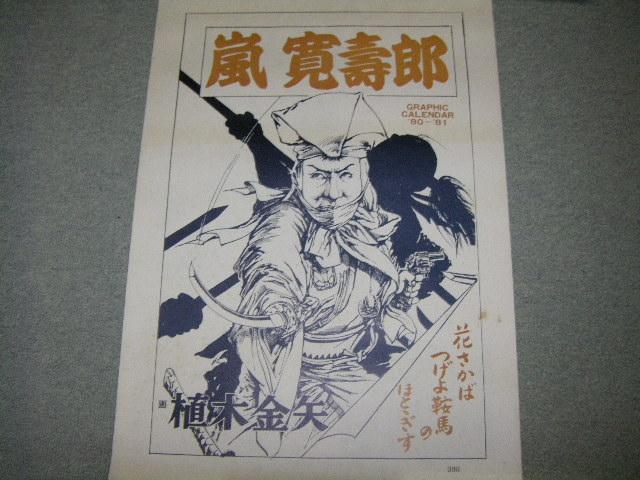 嵐寛寿郎の画像 p1_1