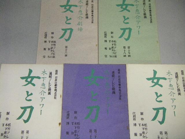 山田太一・脚本「女と刀」第16回~第26回(最終回)台本 不揃5冊一括/木下恵介アワー - アー