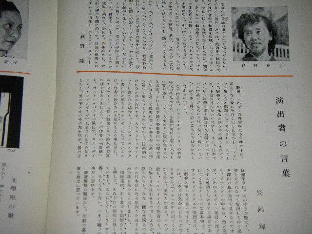 長岡輝子の画像 p1_21