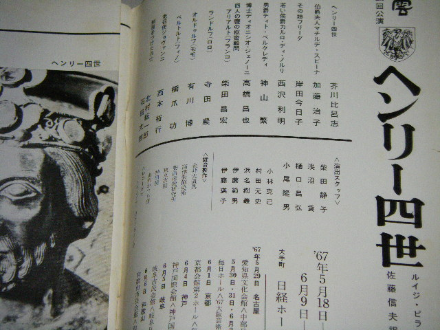 芥川比呂志の画像 p1_4