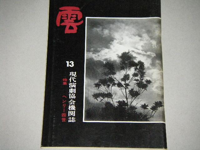 芥川比呂志の画像 p1_2