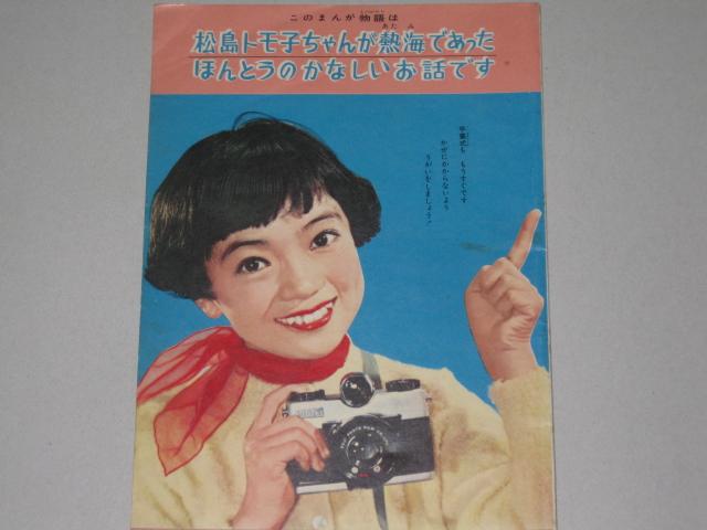 松島トモ子の画像 p1_9