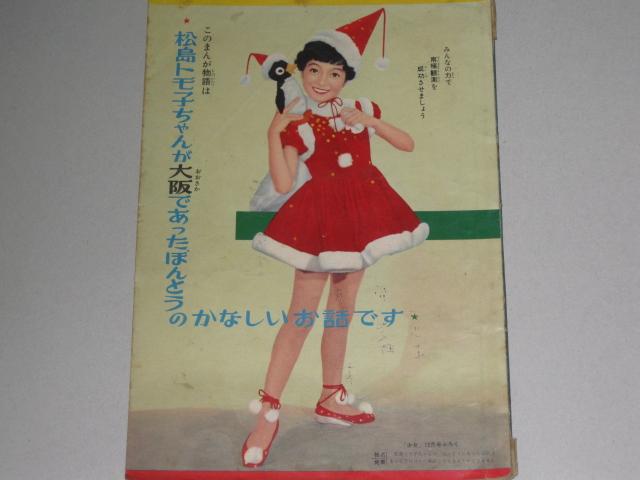 松島トモ子の画像 p1_20