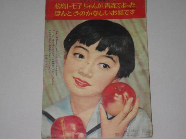 松島トモ子の画像 p1_12