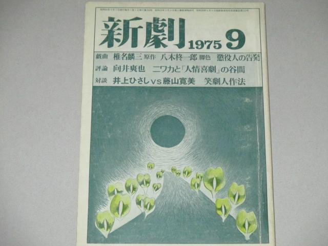画像1: 新劇 1975年9月号/井上ひさし藤山... 新劇 1975年9月号/井上ひさし藤山寛