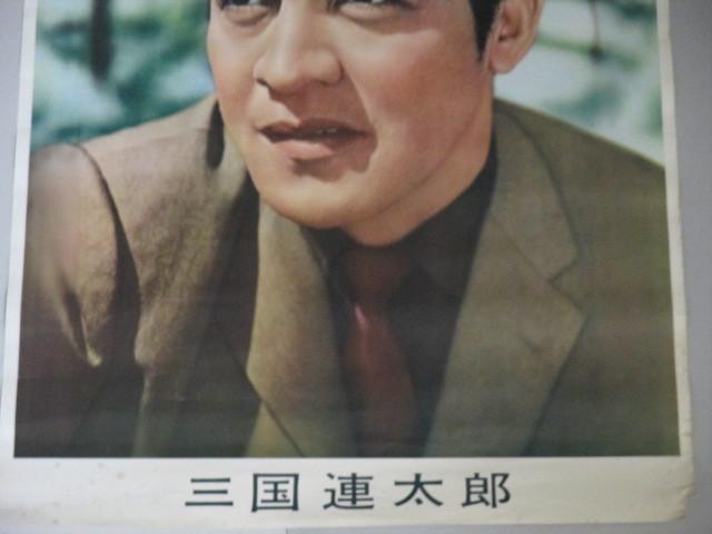 三國連太郎の画像 p1_27