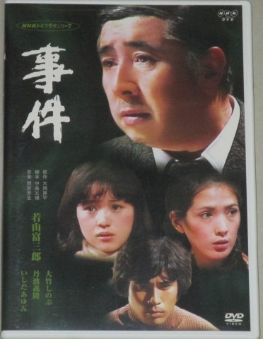 若山富三郎の画像 p1_22