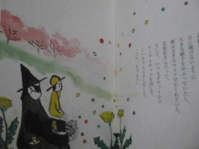 沢野ひとしの画像 p1_26