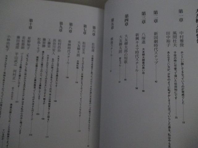大友柳太朗の画像 p1_4