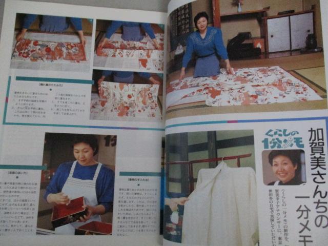加賀美幸子の画像 p1_32