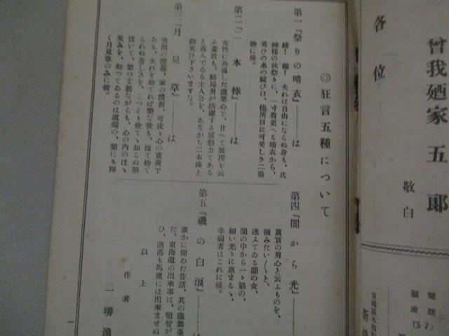 曾我廼家五郎の画像 p1_31