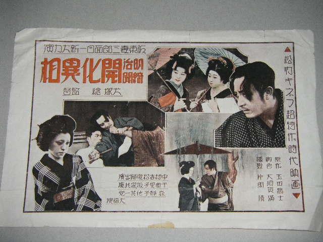 阪東妻三郎の画像 p1_33
