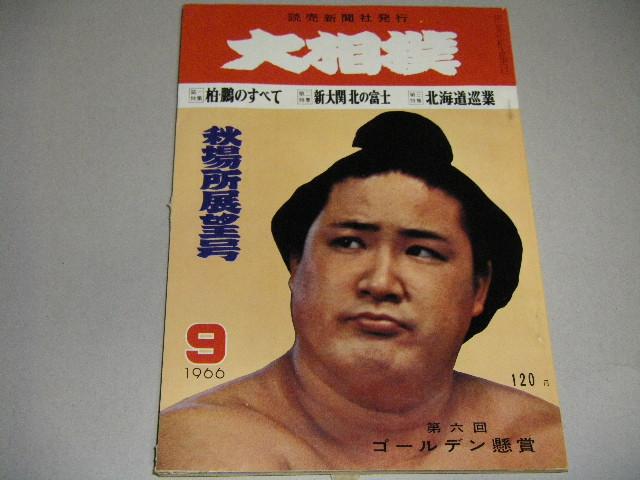 北の富士勝昭の画像 p1_24