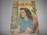 生活文化LIFE&CULTURE(昭和23年5月号)社会学ノート,アメリカの台所