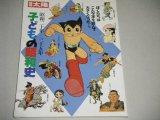 別冊太陽 子どもの昭和史 昭和二十年―昭和三十五年