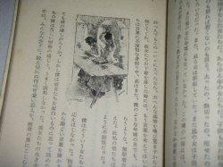 画像3: ピエール・ルイス「女と人形」創元社版/飯島正・訳