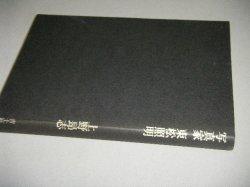 画像1: 上野昴志「写真家 東松照明」評論集