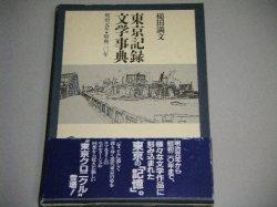 画像1: 槌田満文「東京記録文学事典」明治元年〜昭和20年