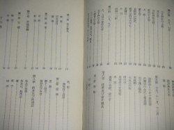 画像3: 平出鏗二郎「東京風俗志」生活の古典双書