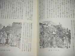 画像2: 平出鏗二郎「東京風俗志」生活の古典双書