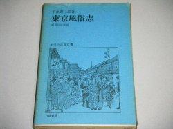 画像1: 平出鏗二郎「東京風俗志」生活の古典双書
