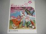 日劇パンフ「春のおどり」昭和41年